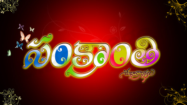 2-srankanthi-telugu-greetings-scsv-greetings-wishes1