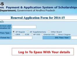AP-EPass-Scholarship-Application-Status