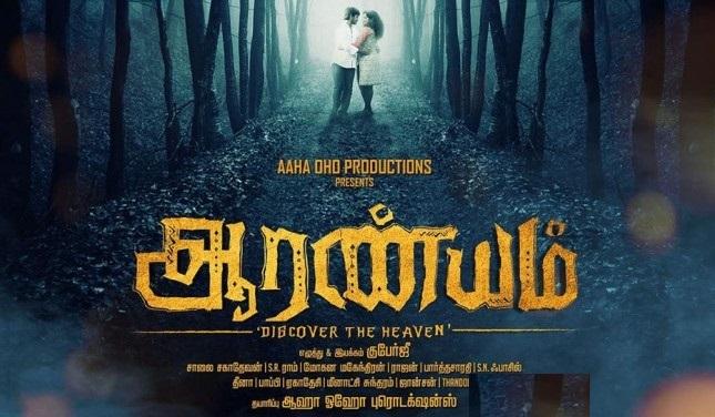 Aaranyam-movie-review