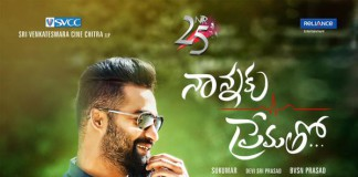 Nannaku-Prematho-Movie-Audio-Launch-Date