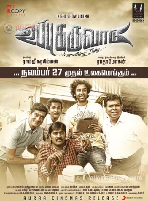 Uppu-Karuvadu-Movie-Review-Rating