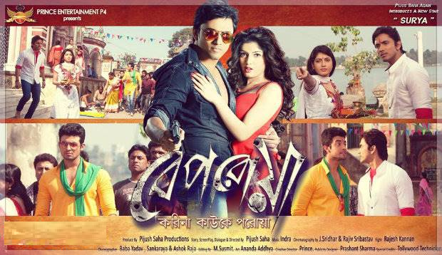 Beparoyaa Bengali Movie Review.png