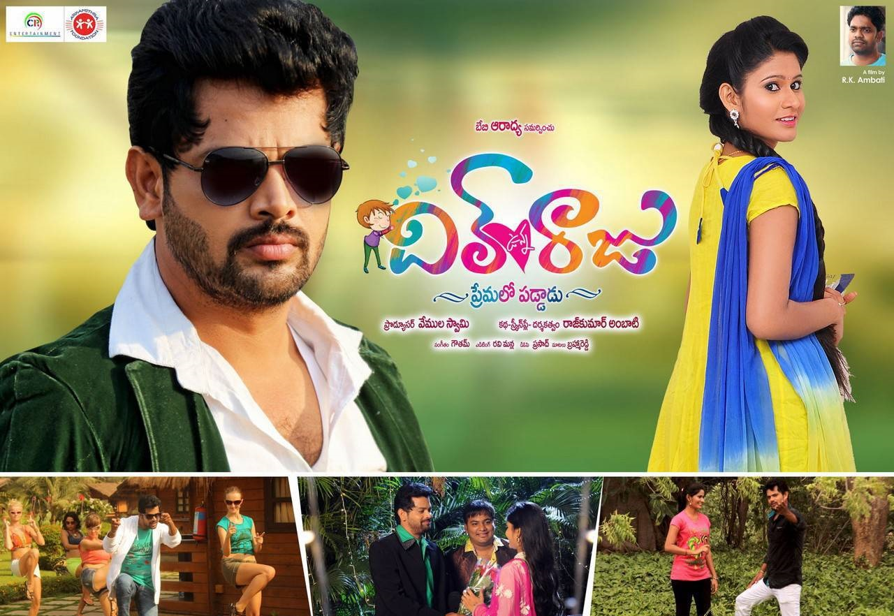 Dil Unna Raju Telugu Movie Review