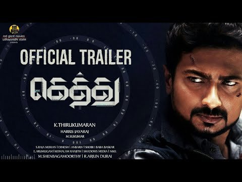Gethu Tamil Movie Review