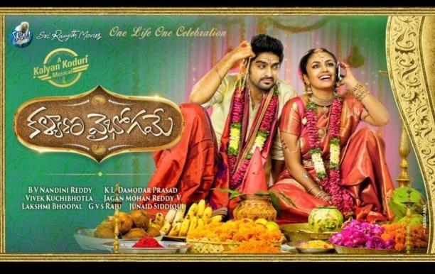 Kalyana Vaibhogame Movie Trailer