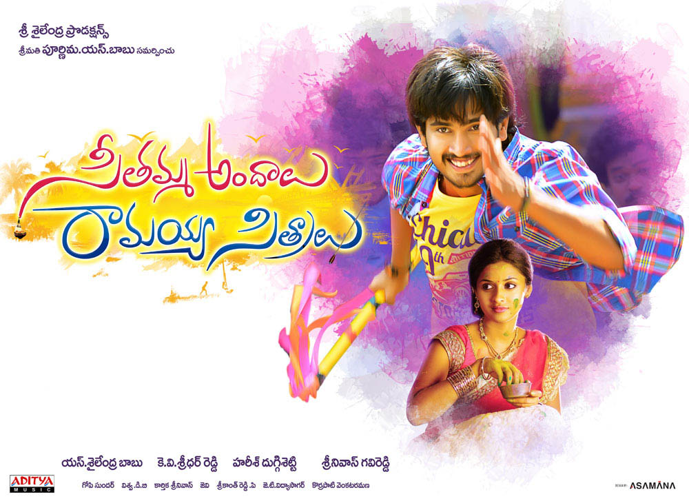Seethamma Andalu Ramayya Sitralu Movie Review