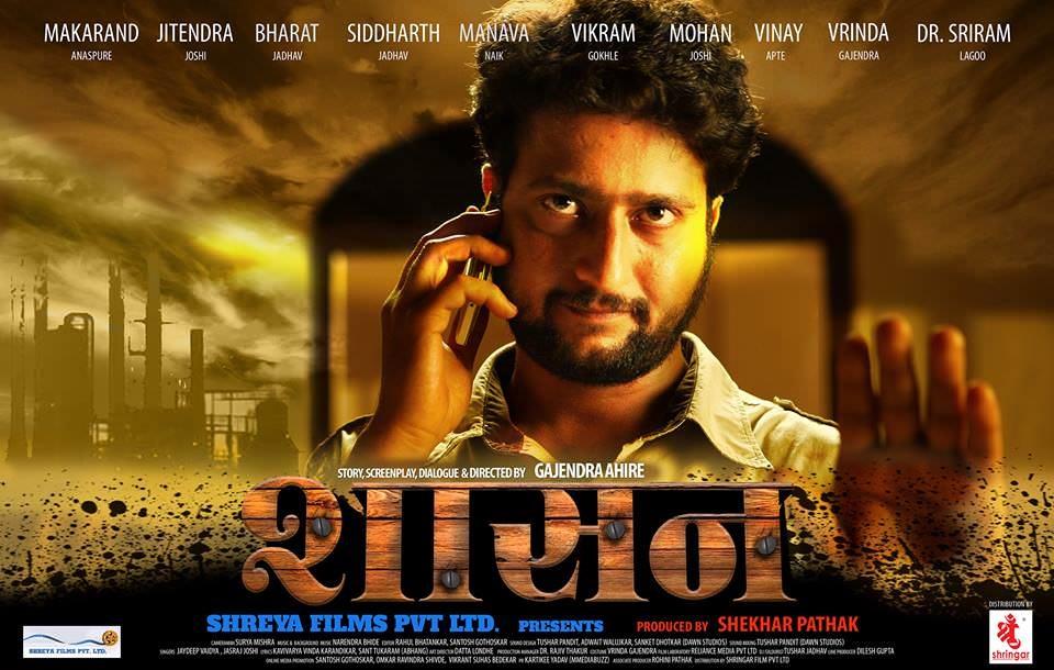 Shasan-Marathi-Movie-review