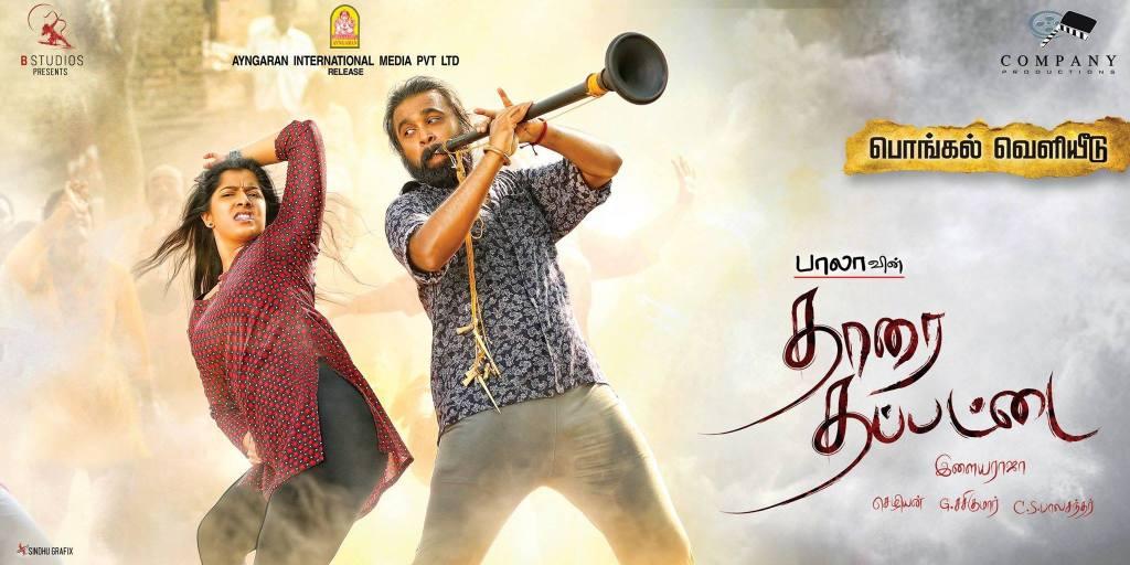 Tharai Thappattai Official Trailer,Tharai Thappattai Movie Official Trailer,Thaarai Thappattai Movie teaser
