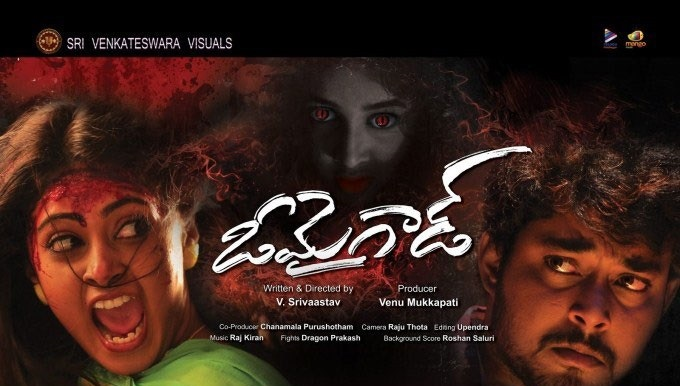 oh-my-god-telugu-movie-review-rating