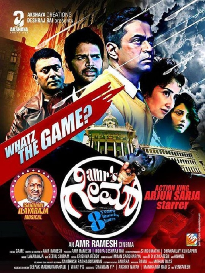 Game Kannada Movie Review