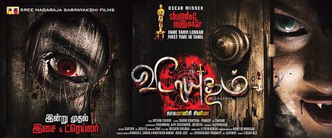 Vidayutham Tamil Movie Review