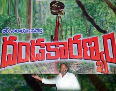 Dandakaranyam Telugu Movie Review