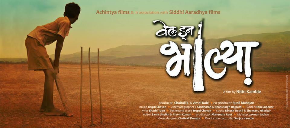 Well-Done-Bhalya-marathi-Movie-review-rating-first-day-collections
