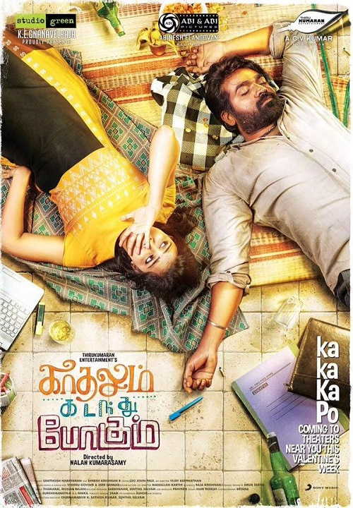 Kadhalum Kadanthu Pogum Tamil Movie Review