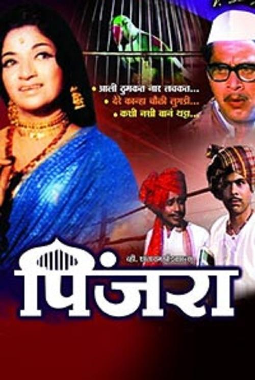 Pinjara Marathi Movie Review