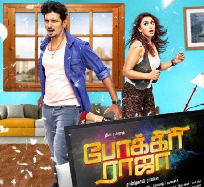 Pokkiri Raja Tamil Movie Review