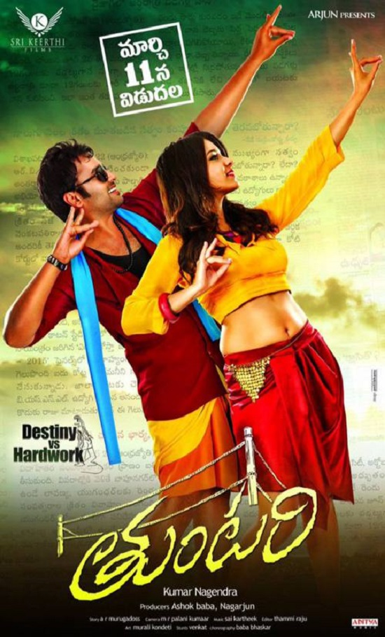 Tuntari Telugu Movie Review