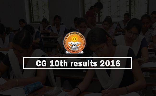 cgbse-rresult-2016